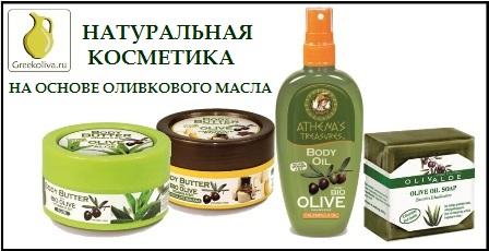 Натуральная косметика на основе оливкового масла.